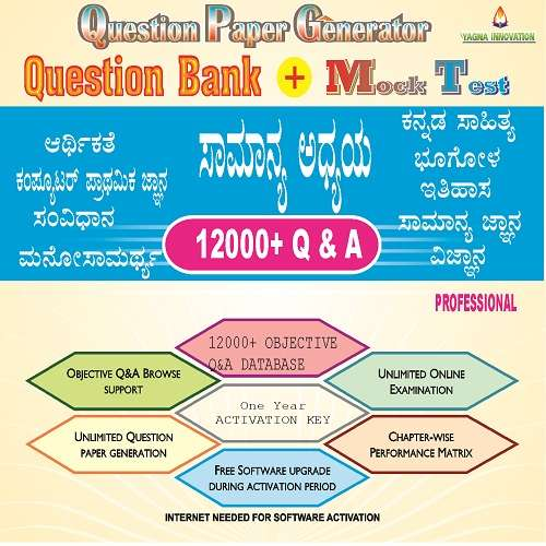 KANNADA GENERAL STUDIES QUESTION BANK