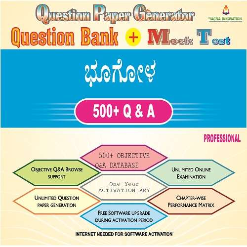 Kannada Geography Question Bank + Mock Test + Question Paper Generator