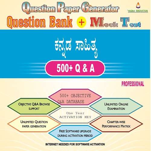 Kannada Langauge Question Bank + Mock Test + Question Paper Generator