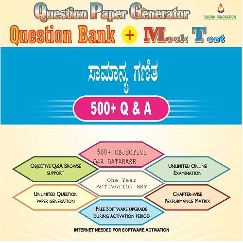 Kannada Mathematics Question Bank + Mock Test + Question Paper Generator